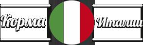 Корма Италии